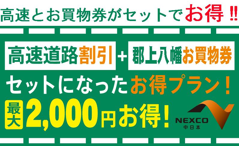 NEXCO中日本 速旅 郡上八幡の買い物券付ドライブプラン